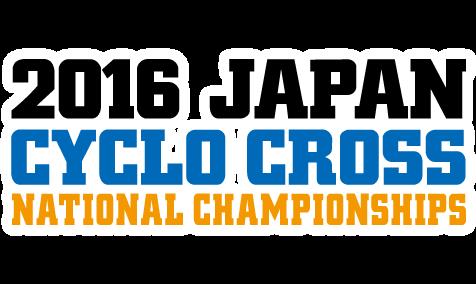 第22回 全日本シクロクロス選手権大会