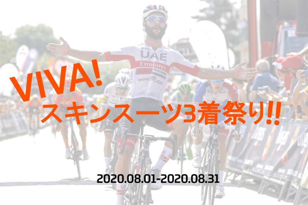 Champion System史上初、3着から注文可能! VIVA! スキンスーツ3着祭り!!