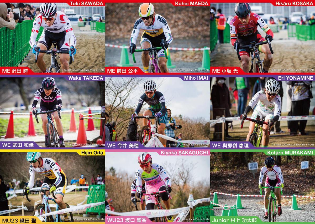 日本の選手達が Bieles で行われる世界選手権に出場します